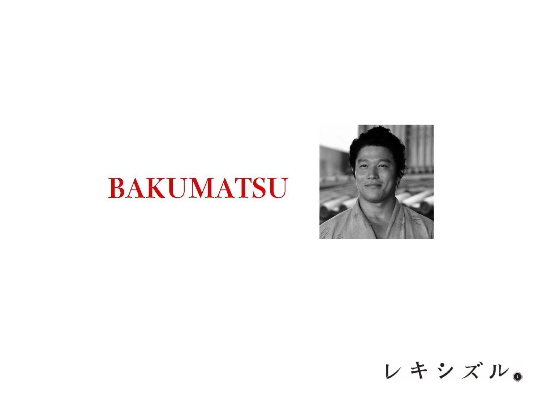 BAKUMATSUのコピー