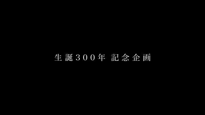 生誕300年