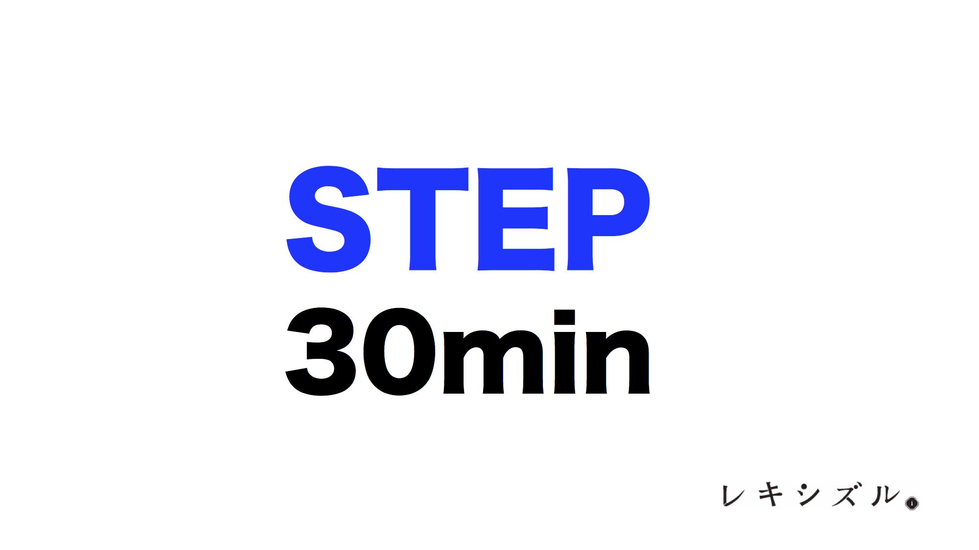 STEP表紙