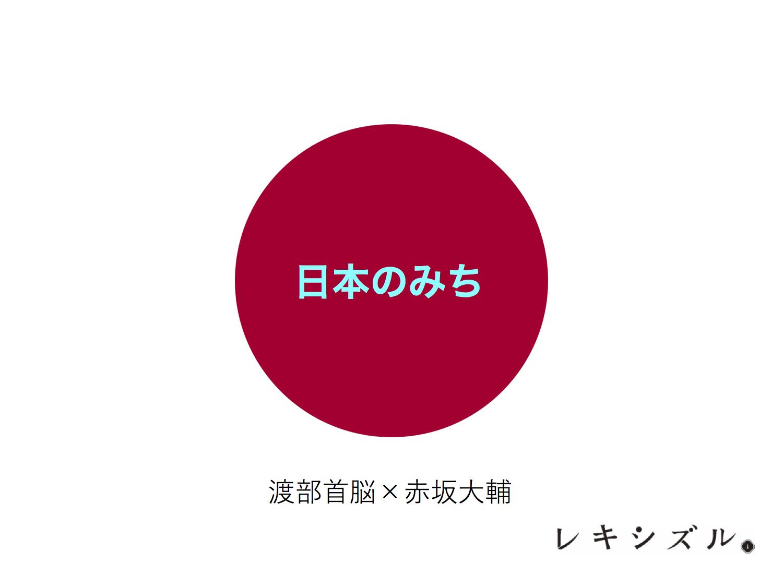 日本のみち,jpg