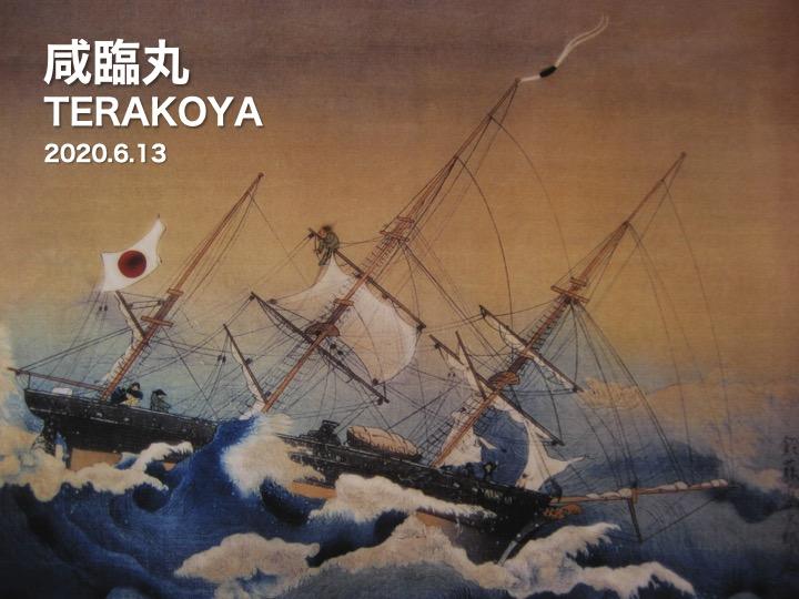 咸臨丸TERAKOYA_20200613