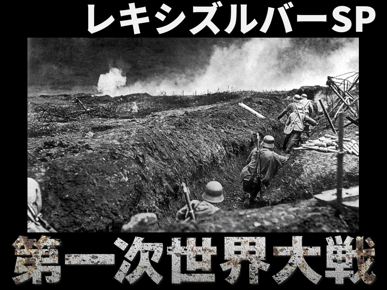 WW1告知